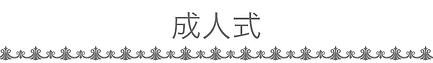 seijin_adult_ceremony_kimono_photograher