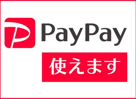 PayPayもちろん使えます!