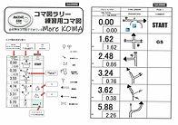 練習用コマ図(つくでモアコマ)_page-0001.jpg