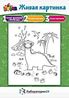 Оживающий Динозаврик