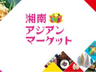 8月26日sat,27日sun湘南アジアンマーケットに参加します。