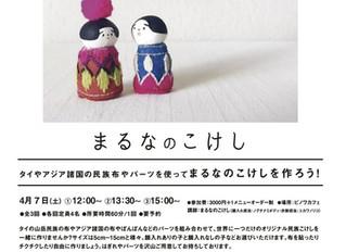 4月7日(土)WS開催のお知らせ★