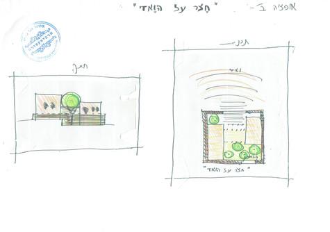 אדריכלית אלונה נבו סידי חצר על הואדי