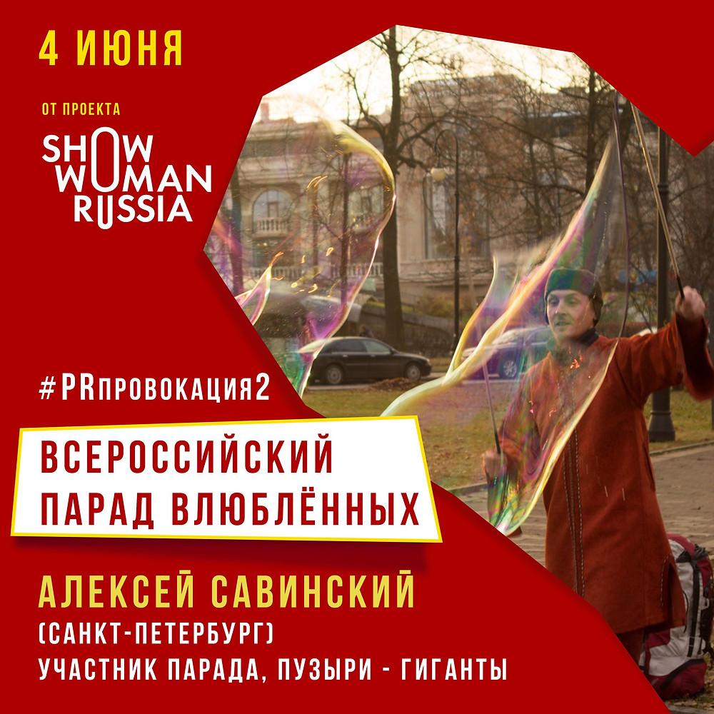 Всероссийский Парад Влюбленных