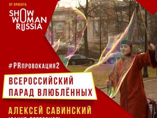 ГИГАНТЫ на Всероссийском Параде Влюблённых