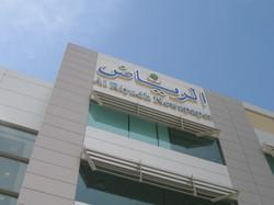 Al Riyadh Newspaper