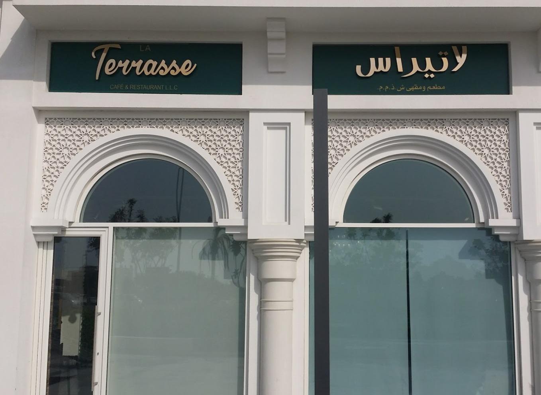 terrasse Cafe' dubai