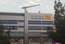 #almamzar_center #mall