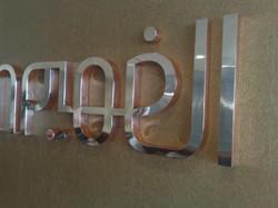 lobby sign Alfahim Group