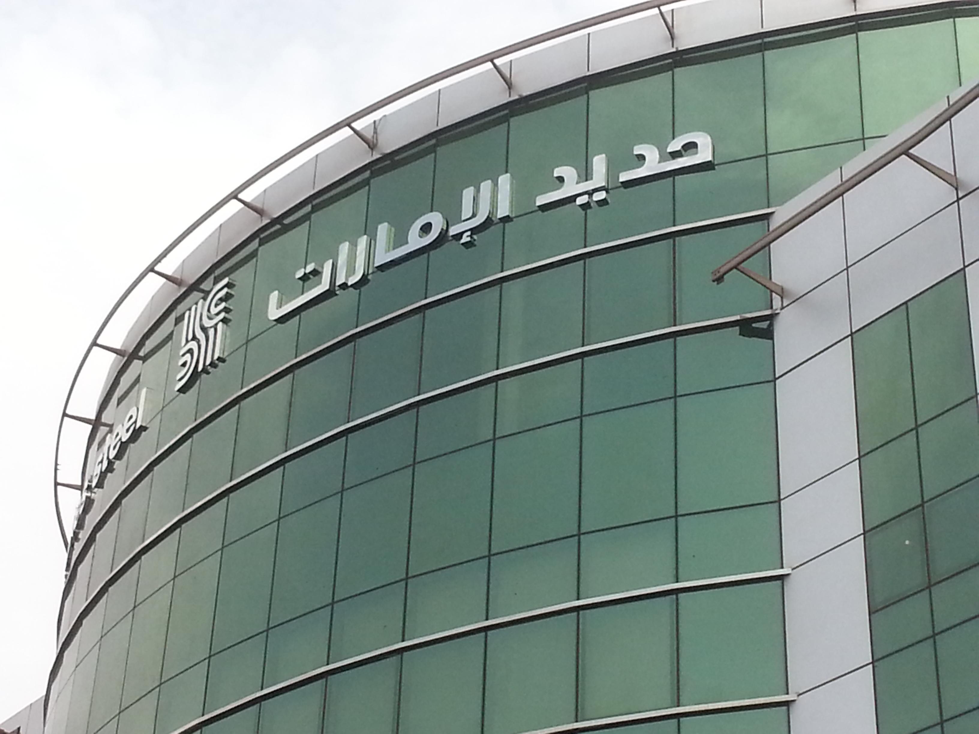 Emirates Steel