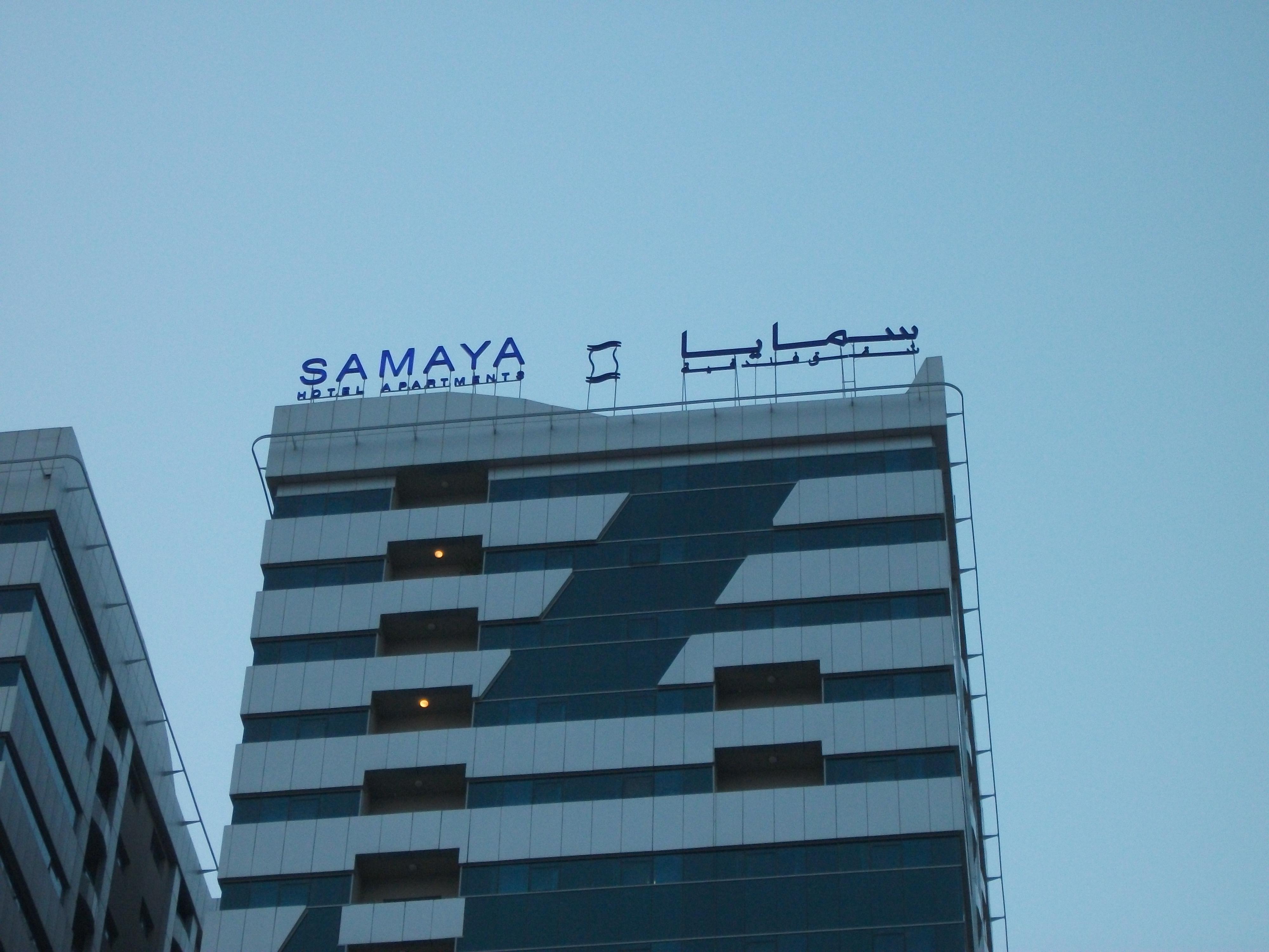 Samaya Hotel Apartment