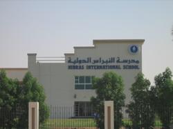 Nibras International School