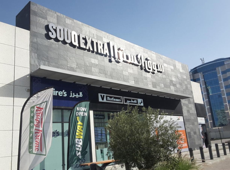 Souq Extra Dubai Silicon Oasis
