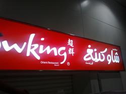 chowking restaurant sign 7