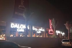 dalona cafe business bay