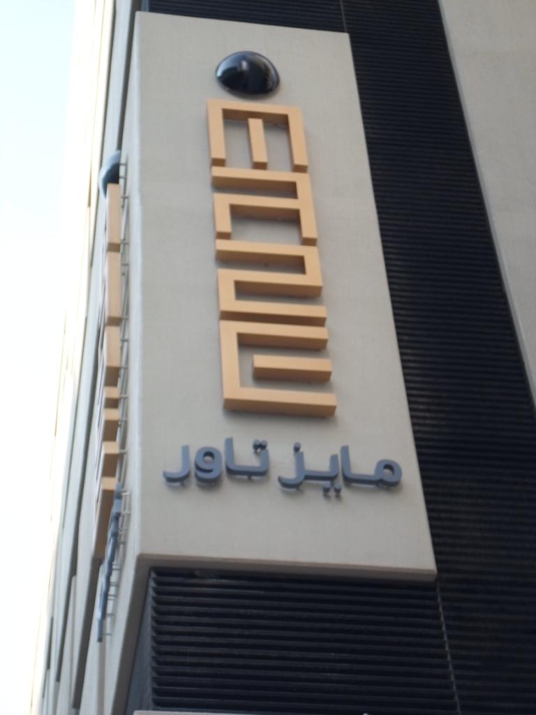Maze Tower #sheikh_zayed_road