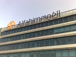 Alfahim