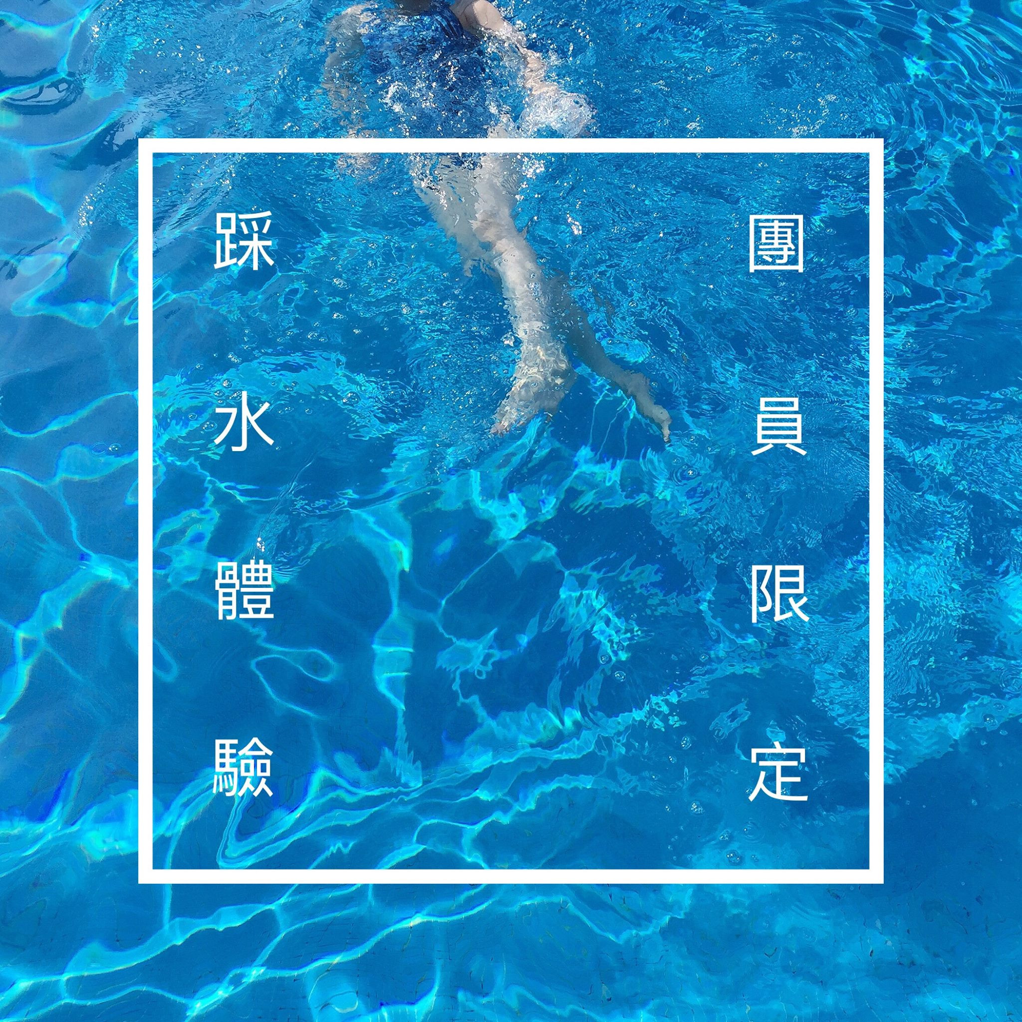 踩水班@觀塘游泳池