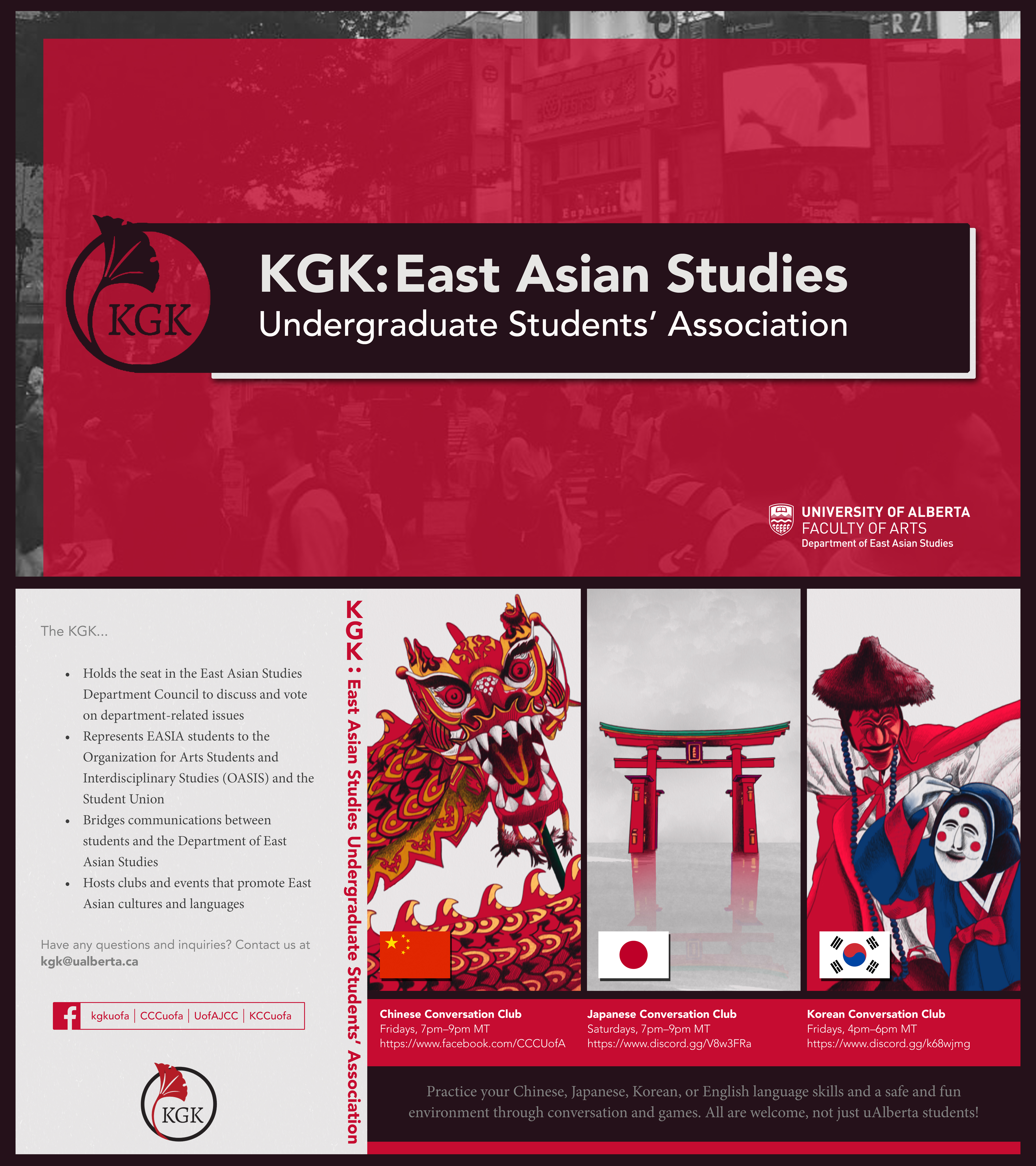 KGK: East Asian Studies Undergraduate Students' Association
