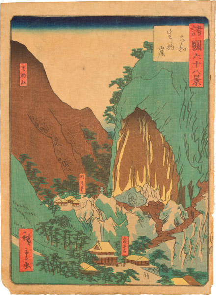 Hiroshige - Mountain . with layers