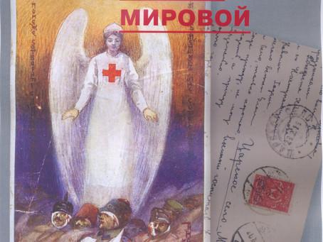 «Сёстры милосердия Первой мировой». Выставка коллекции открыток В.Г. Палагнюка. 05.05 — 05.09.2016.