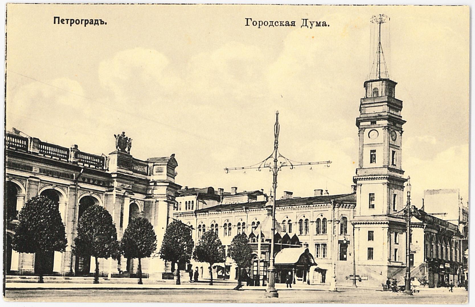 Петроград. Городская дума.