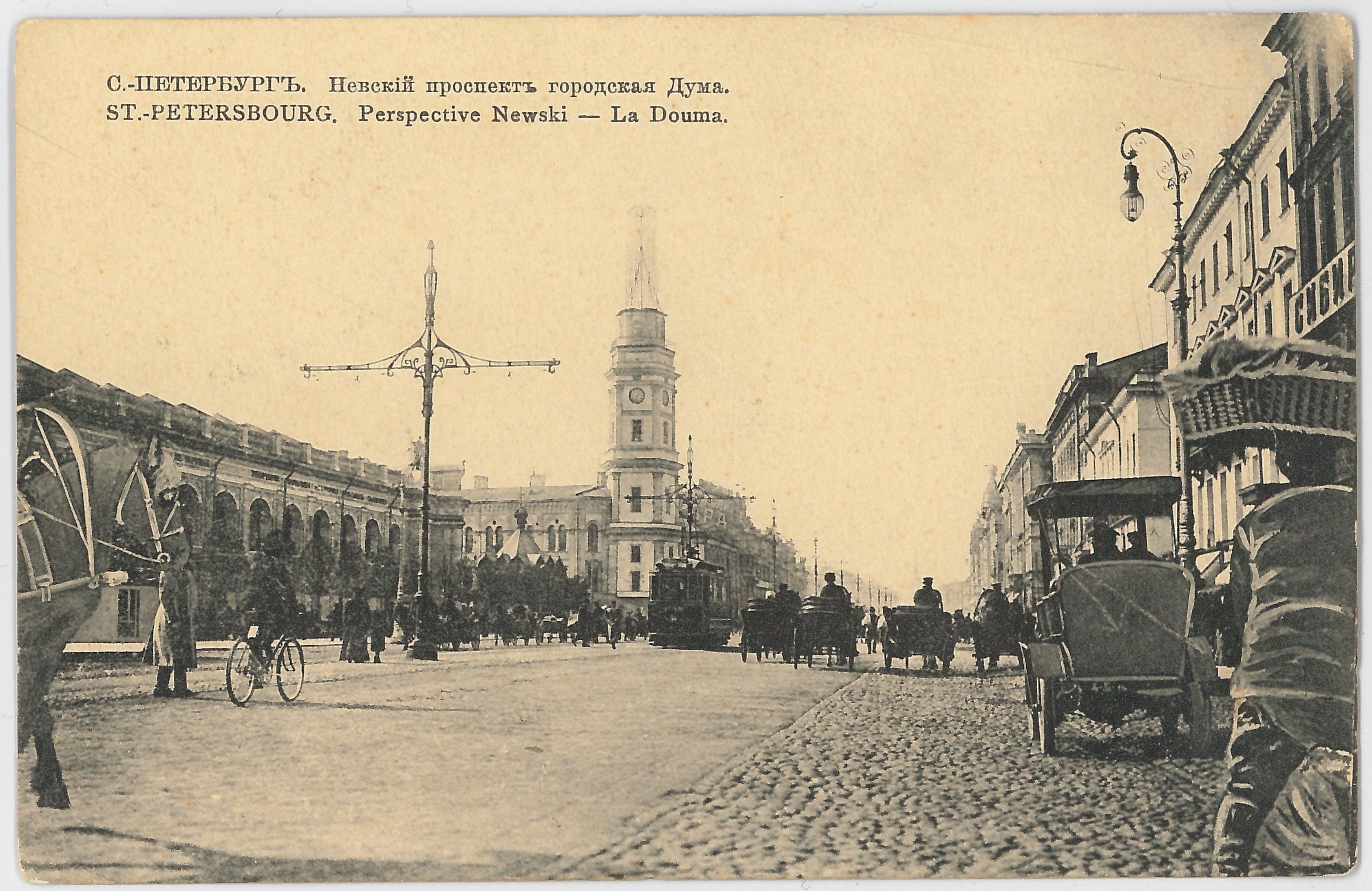Невский проспект. Городская Дума.