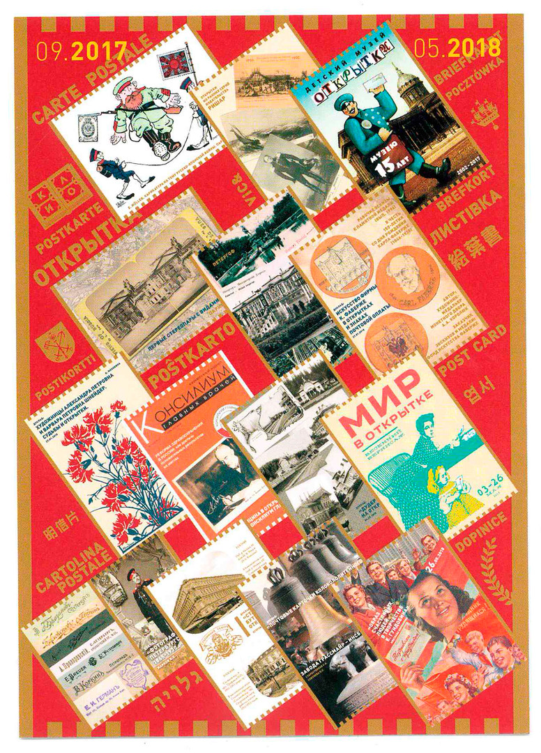 Годовой каталог открыток Клуба