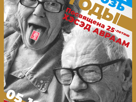 Выставка «СМЕХ сквозь ГОДЫ». 05.12.2018.