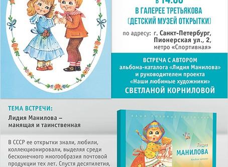 «Лидия Манилова – манящая и таинственная». 05.10.2019.