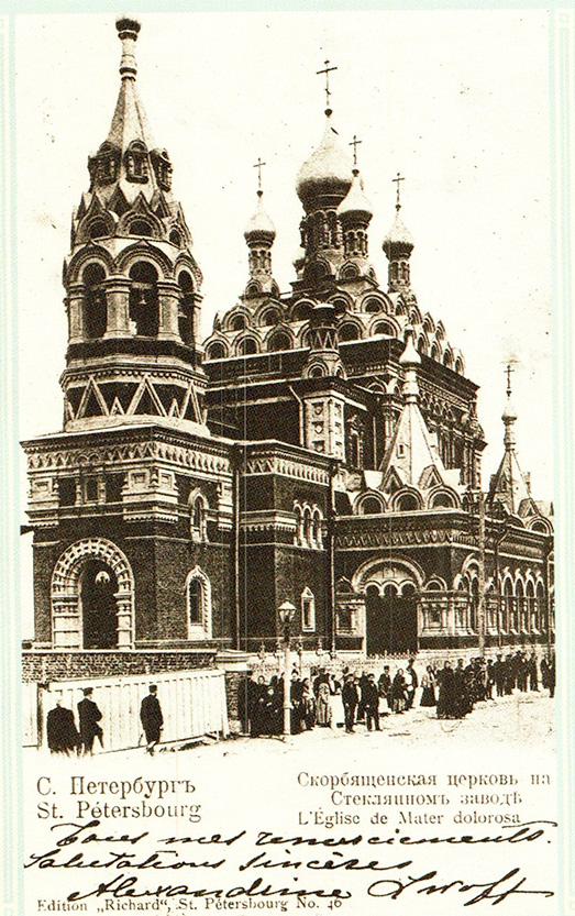 Скорбященская церковь - Издательство Ришар, СПб. №46