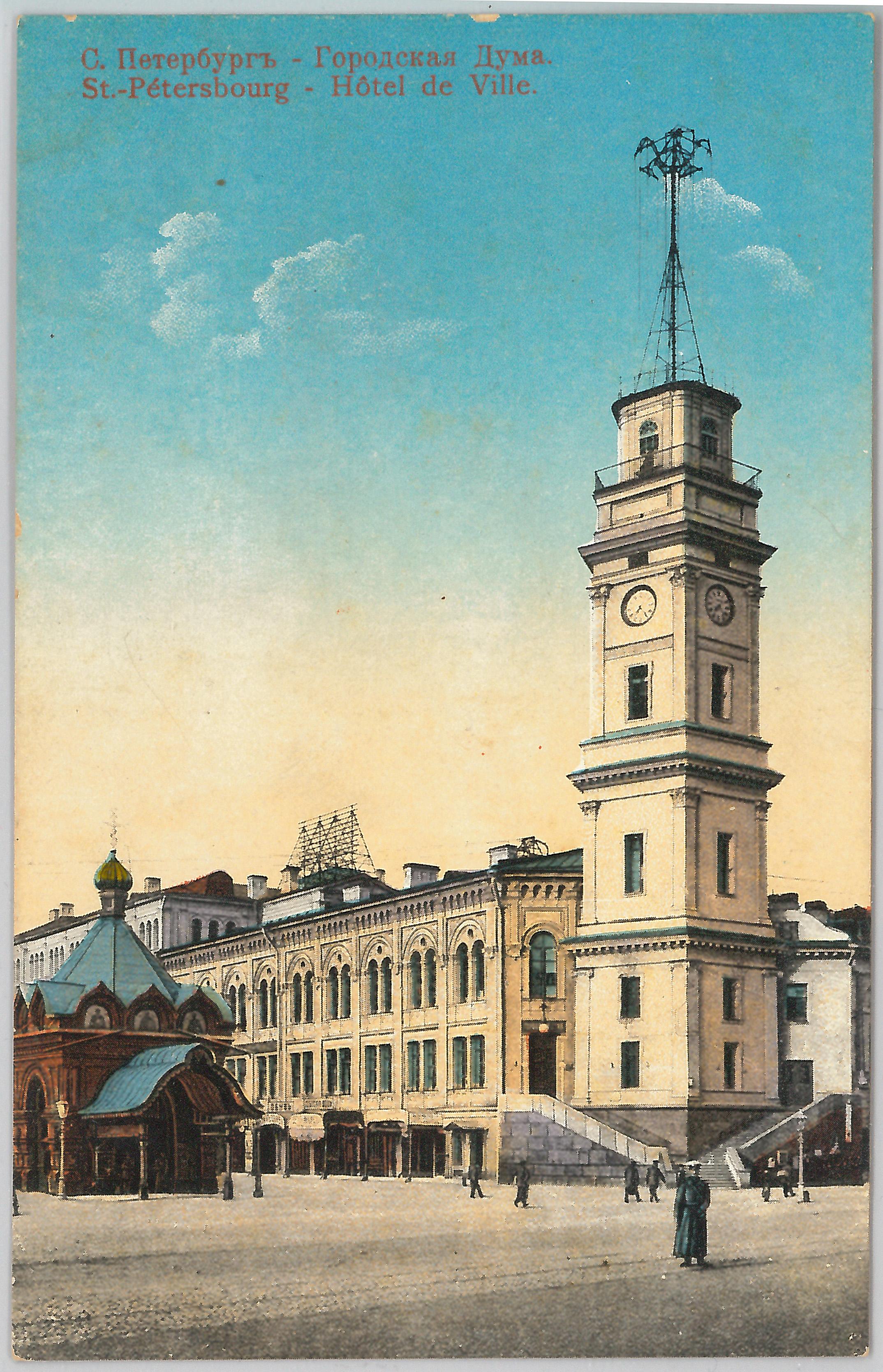 С. Петербург. Городская дума.