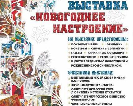 «Новогоднее настроение». Открытие выставки 22.12.2015 в 16.00