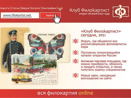 Форум «Клуб Филокартист»