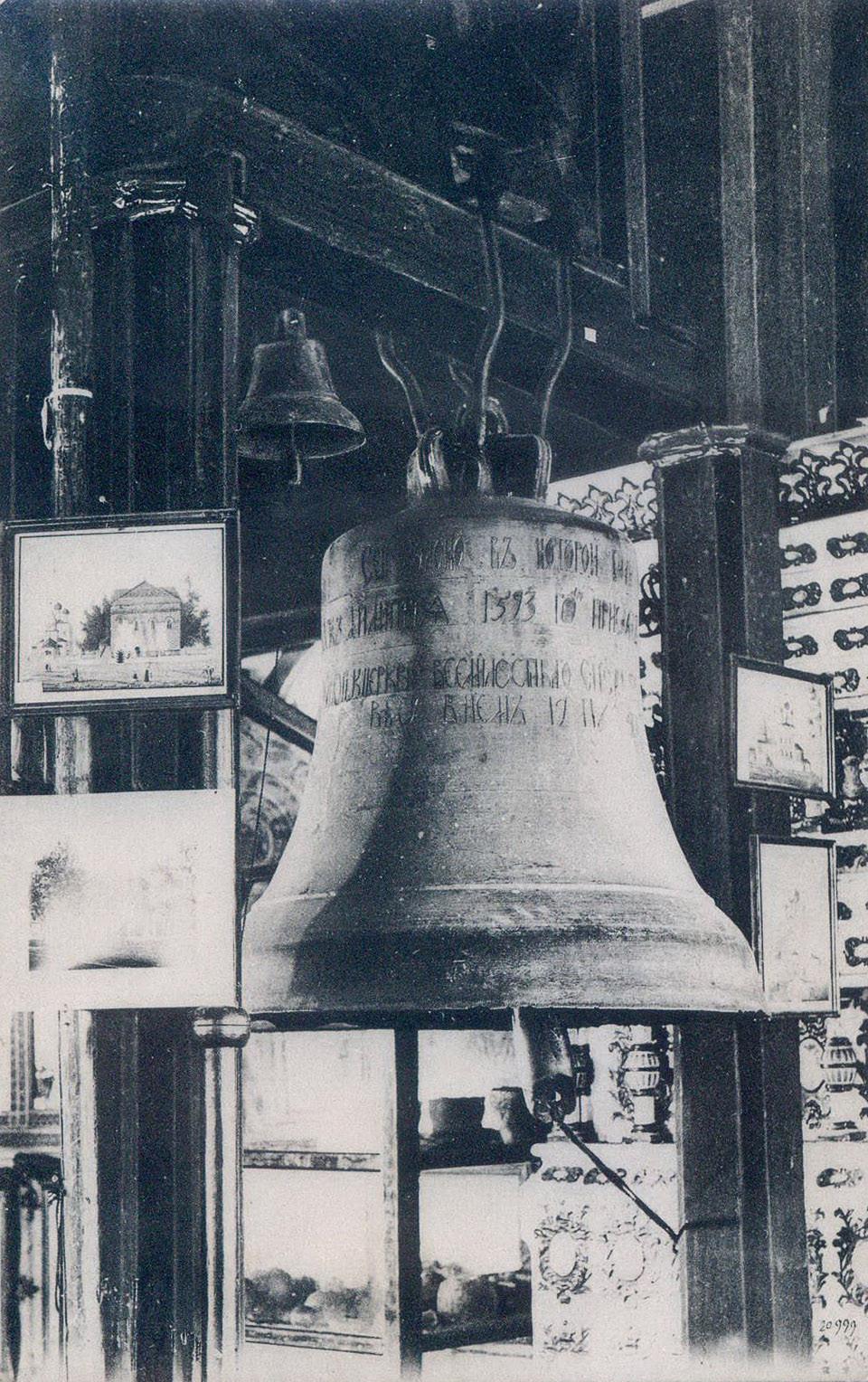 Угличский колокол. Открытка изд. М.В.Дружкова