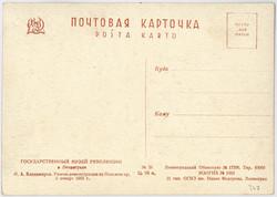 Государственный музей Революции
