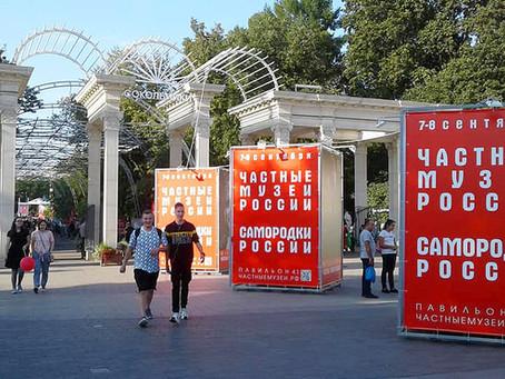 «Частные музеи России. Самородки России». 07-08.09.2019