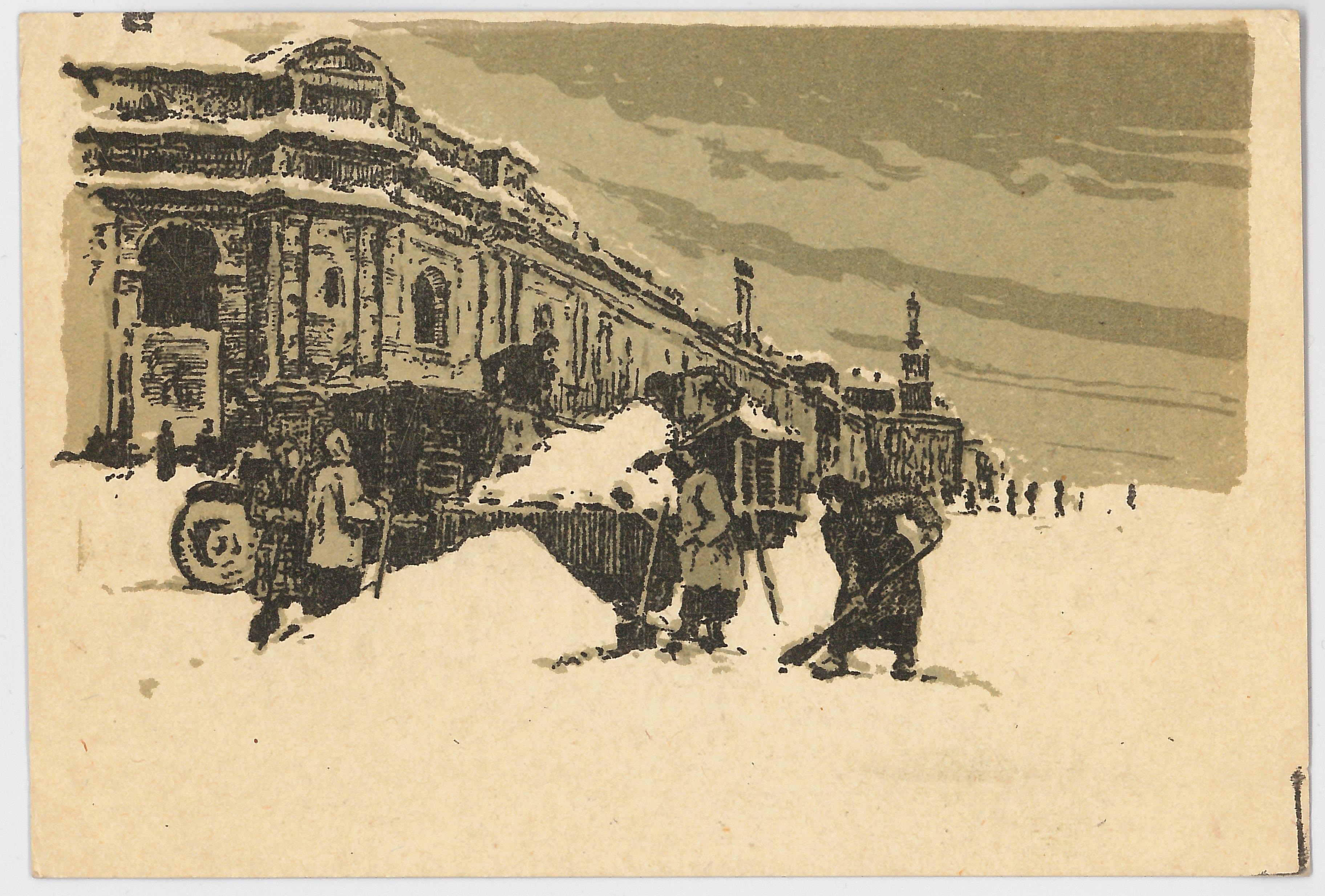Ленинград в феврале 1943 г.