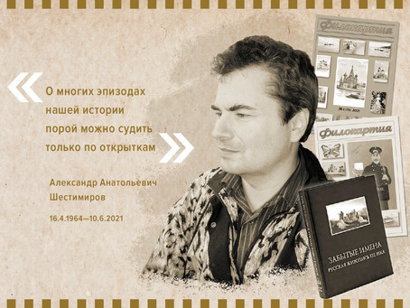 Памяти Александра Шестимирова