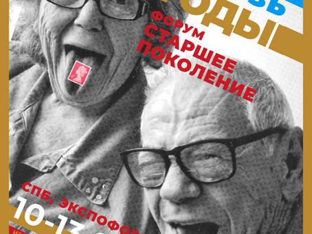 «Смех сквозь годы». 10-13.04.2019.