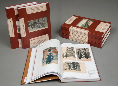 Альбом-каталог фотооткрыток «Петербург – Петроград – Ленинград. 1895–1945 гг.»