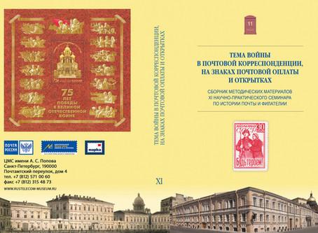 XI научно-практический семинар: «Тема войны в корреспонденции, на знаках почтовой оплаты, открытках»