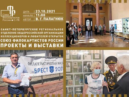 Союз филокартистов России/Санкт-Петербург: планы, выставки. 23.10.2021