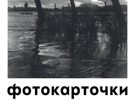 ФОТОКАРТОЧКИ. Выставка 18.05-17.06.2016