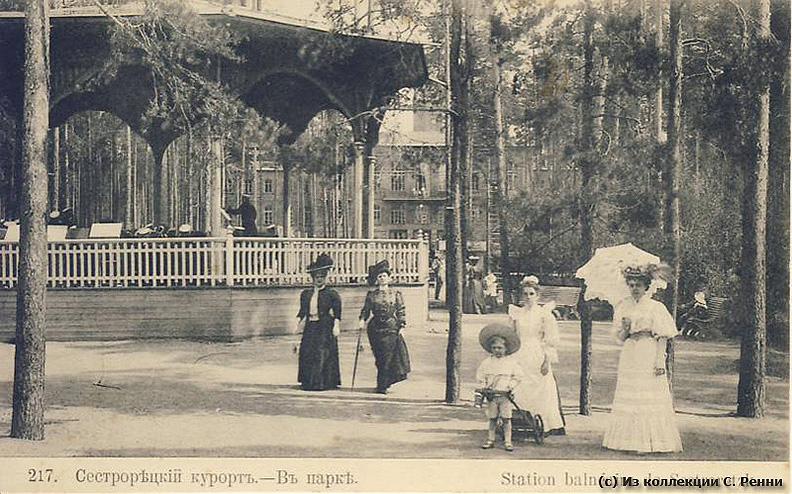Сестрорецкий Курорт в Парке.