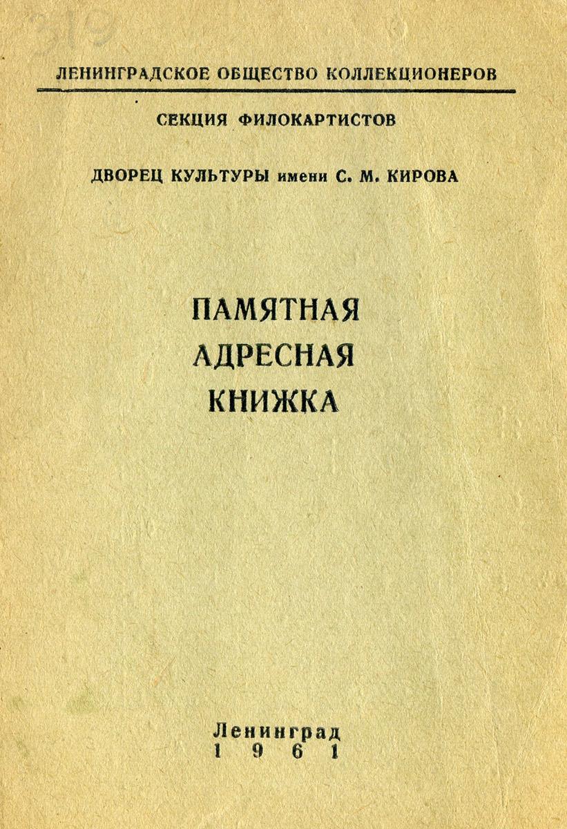 Алимов В.В.