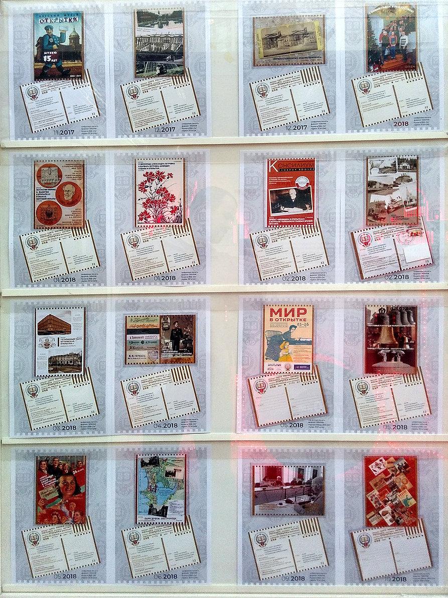 Санкт-петербургский клуб любителей истории открытки