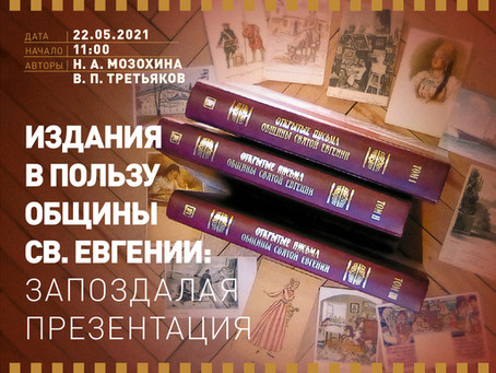 «Издания в пользу Общины св. Евгении: запоздалая презентация». 22.05.2021