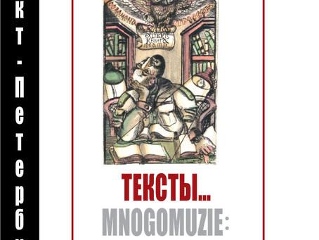 Презентация книги Соломона Трессера «ТЕКСТЫ. MNOGOMUZIE: поэтическое, прозаическое, прикладное...»