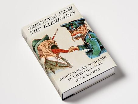 Тоби Мэтью: «Привет с баррикад. Революционные открытки в Имперской России.»